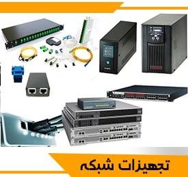 دسته تجهیزات شبکه